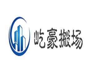 上海屹豪搬场服务有限公司