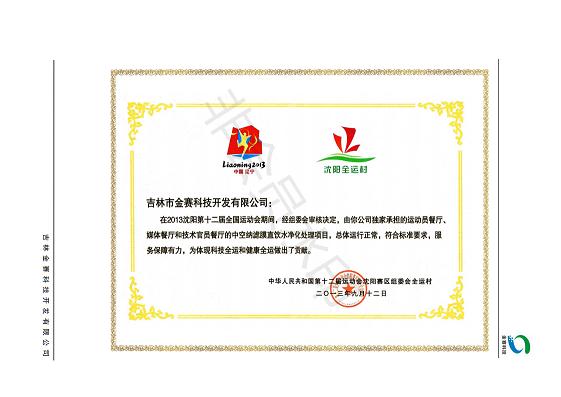 吉林金赛科技欢迎来电 诚信经营 吉林金赛科技开发供应