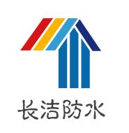 上海长洁防水工程有限公司