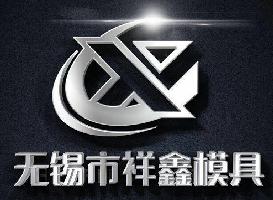 无锡市祥鑫刀模厂