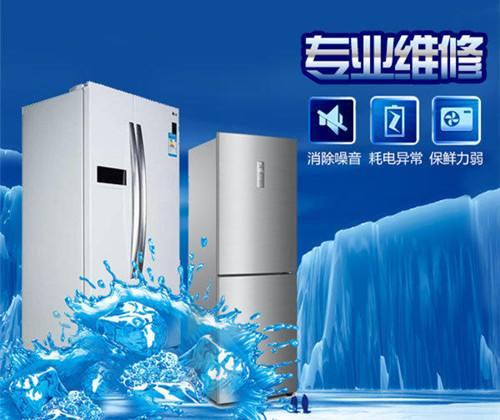 城北区冰箱维修多少钱 大通县迅达家电维修供应