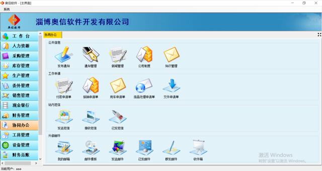 张店生产软件开发咨询,软件开发