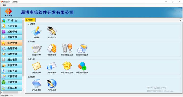东营销售软件定制开发价格「淄博奥信软件供应」