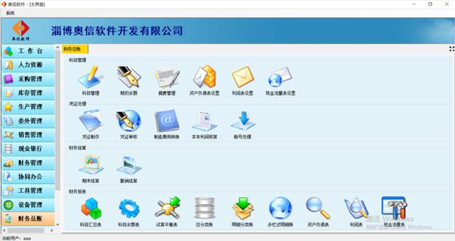 化工软件设计开发,软件设计