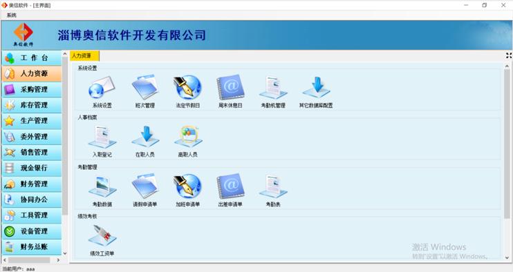 博山工具软件定制价格,软件定制