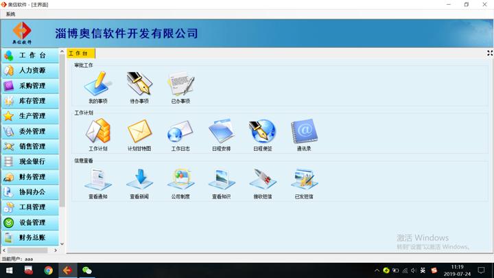 滨州管理软件方案「淄博奥信软件供应」