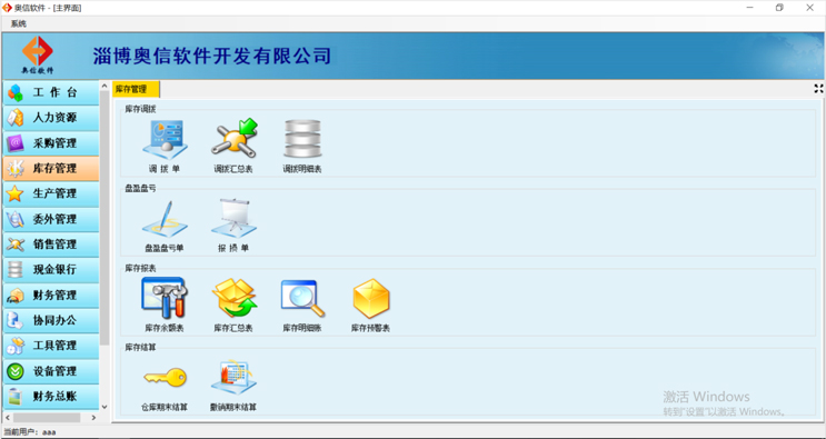 高青家具管理软件开发,软件