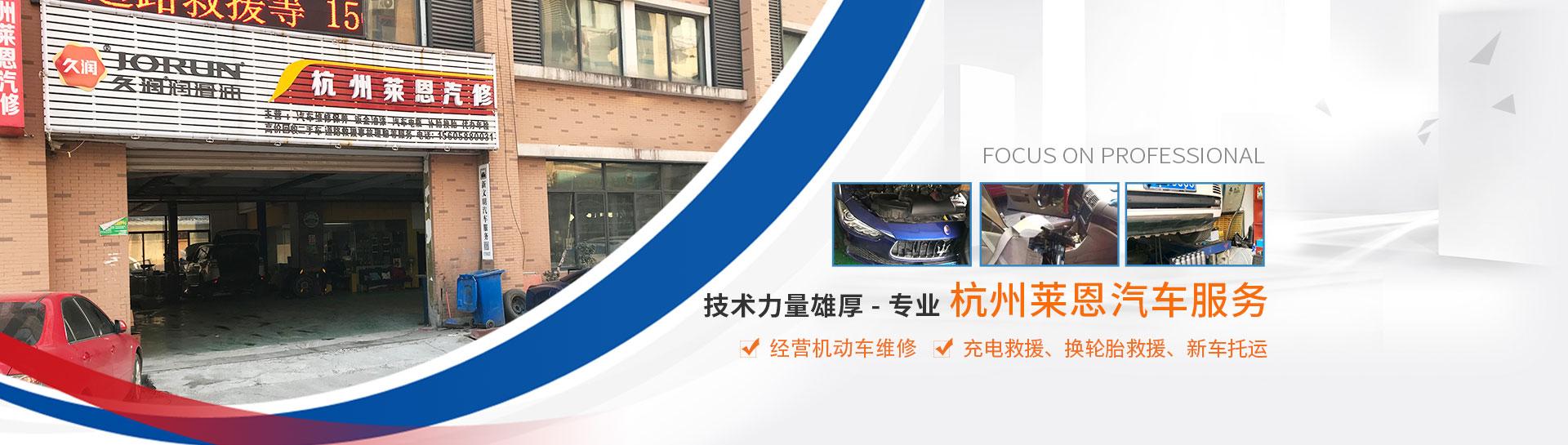 杭州莱恩汽车服务有限公司