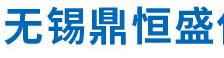 无锡鼎恒盛化工设备制造有限公司