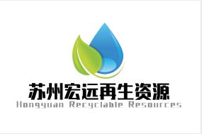 苏州宏远再生资源有限公司