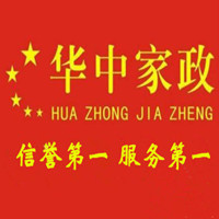 西安华中家政服务有限公司