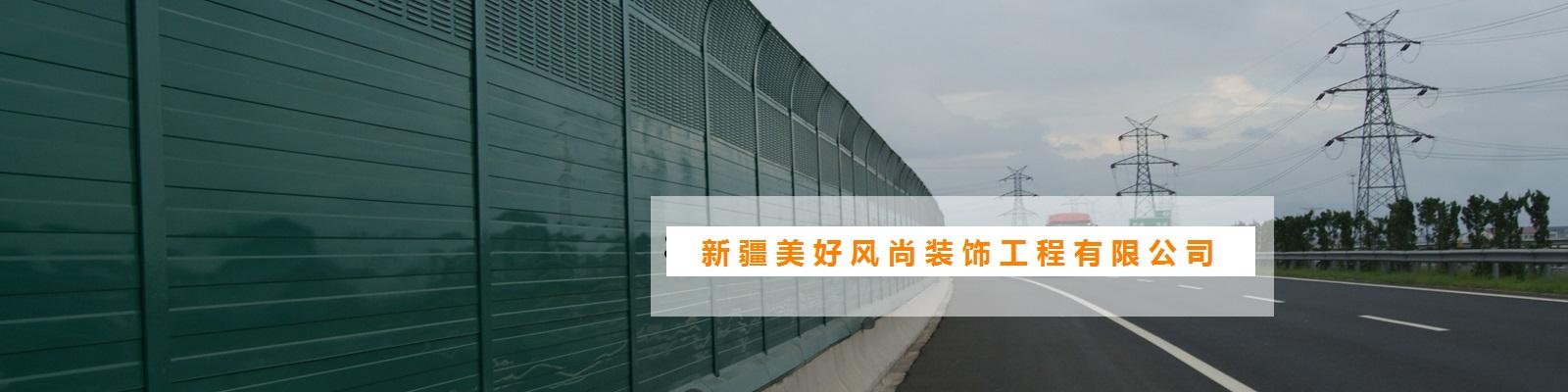 新疆美好风尚装饰工程有限公司