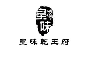 敦化市皇味乾王府护心肉锅店