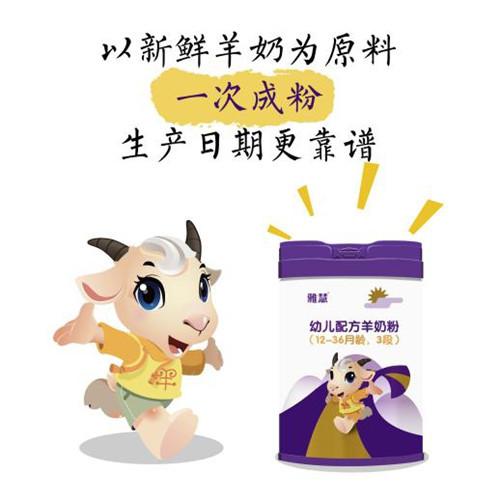 宝宝羊奶粉推荐 秦龙雅慧乳业