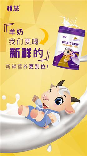国产羊奶粉商家 秦龙雅慧乳业