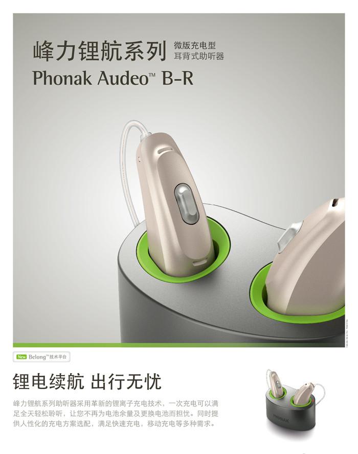 常州斯达克耳背式助听器,耳背式助听器