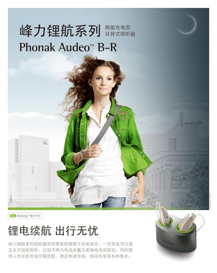 镇江老年耳背式助听器报价,耳背式助听器
