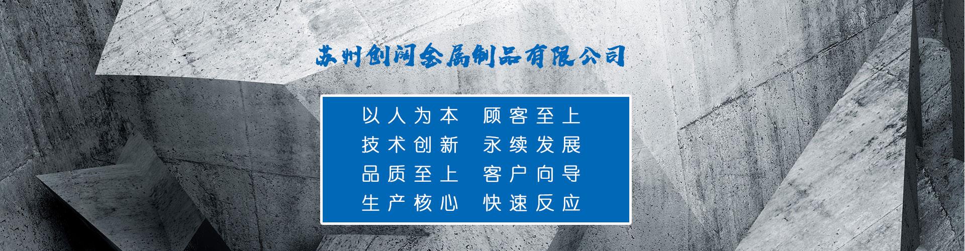 苏州创阔金属制品有限公司