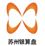 苏州银算盘企业管理咨询有限公司