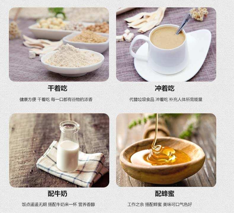 日照好喝的五谷杂粮全餐产品介绍「山东贺拉帝生物科技供应」