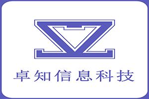 青岛卓知信息科技有限公司