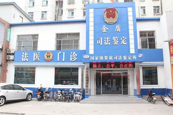 潍坊正规物证鉴定哪家专业 欢迎来电 山东金盾司法鉴定供应