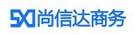 武汉尚信达商务咨询有限公司