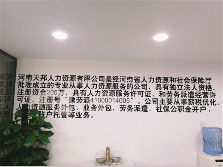 荥阳人事代理机构 抱诚守真「河南天邦人力资源供应」