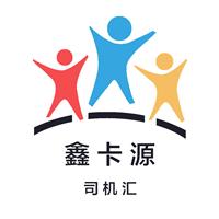 上海鑫卡源供应链管理有限公司