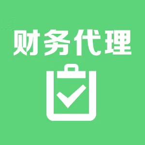 永宁代办注册公司上门服务 宁夏领航财税服务供应