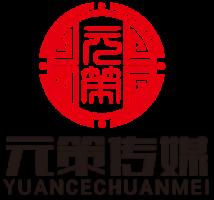 无锡元策文化传媒有限公司