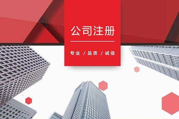 红古区财税策划公司注册 欢迎咨询 甘肃福瑞达信息科技供应
