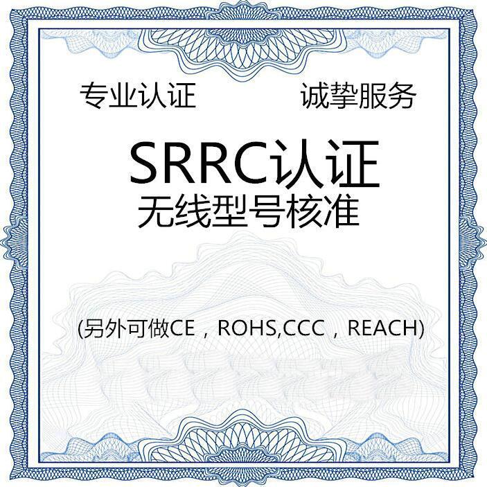 广西SRRC检测 诚信经营「深圳大彦环标认证供应」