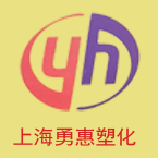 上海勇惠塑化有限公司