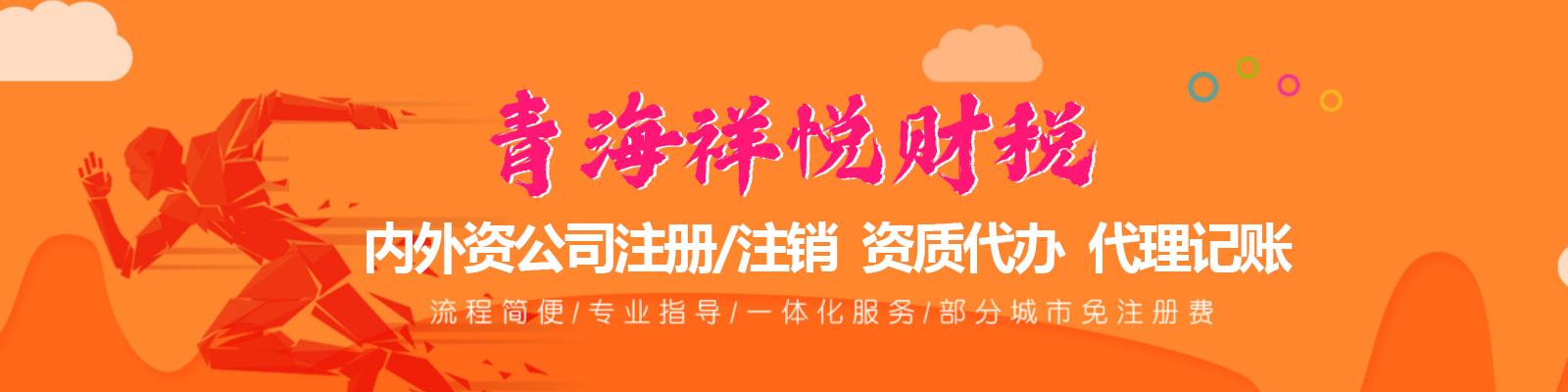青海祥悦财税咨询有限公司