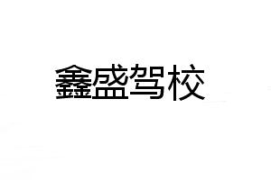 武汉鑫盛机动车驾驶员培训有限公司