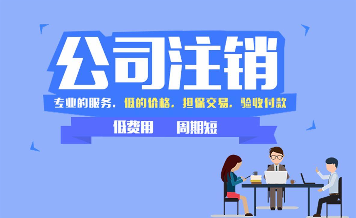 城东区正规公司注销多少钱 青海祥悦财税咨询供应