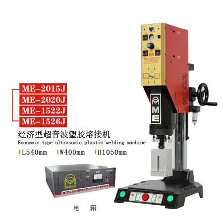 亭湖区数字型超声波焊接机,超声波焊接机