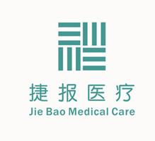 上海捷報醫療器械有限公司