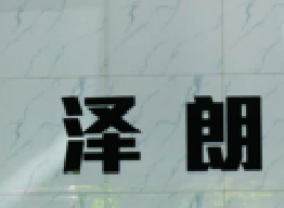 南京澤朗生物科技有限公司