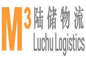 上海陸儲物流有限公司