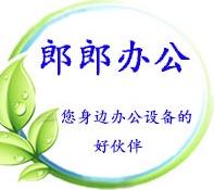 上海郎郎办公设备技术有限公司