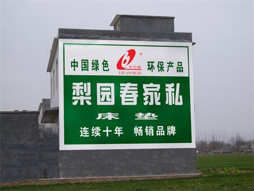南阳农村墙体广告怎么收费 南阳墙体广告制作中心