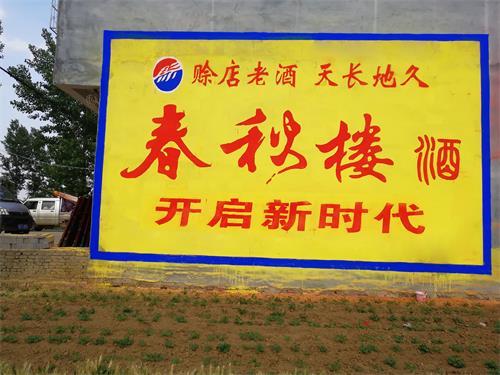南阳乡镇墙体广告 南阳墙体广告制作中心