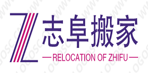 上海志阜搬家服务有限公司