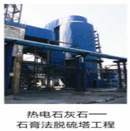 黑龙江脱硫脱硝企业电话 吉林省天越环保设备供应