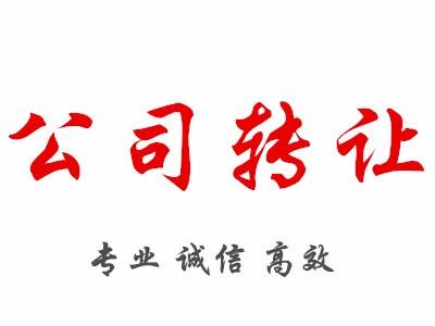 玉树公司转让需要什么 信息推荐 青海科南财税事务所供应