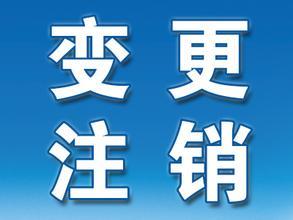 城北区公司注销代办哪家好 信息推荐 青海科南财税事务所供应