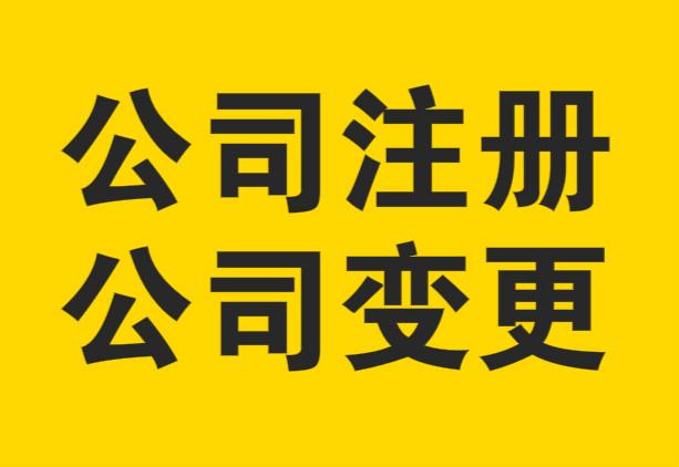 青海公司变更代办便宜 青海科南财税事务所供应
