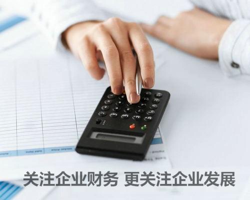 海东代理记账哪家快 客户至上 青海科南财税事务所供应